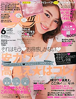 CanCam(キャンキャン) 2015年 06 月号 [雑誌]