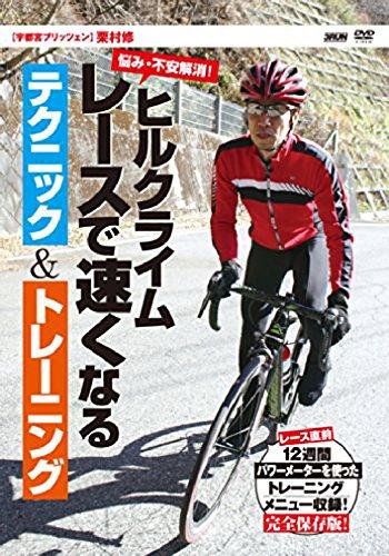 ヒルクライムレースで速くなるテクニック&トレーニング [DVD]