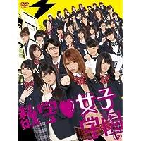 数学女子学園DVD-BOX<初回限定版>