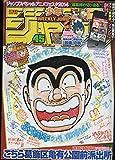 週刊少年ジャンプ2014年10月20日号No.45 (週刊少年ジャンプ)
