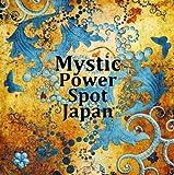 日本古来の聖地パワーでメンタルデトックス ~ ミスティック・パワースポット・ジャパン