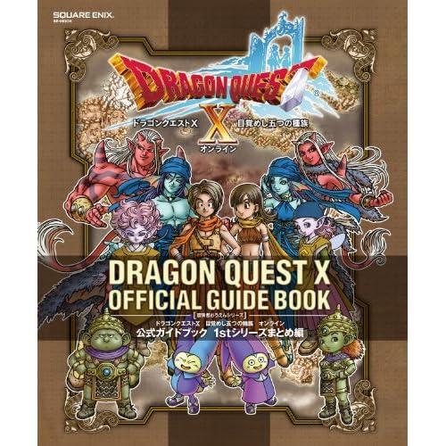 ドラゴンクエストX 目覚めし五つの種族 オンライン 公式ガイドブック 1stシリーズまとめ編