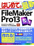 はじめてのFileMakerPro13 (BASIC MASTER SERIES)