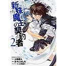 新妹魔王の契約者 (2) (カドカワコミックス・エース)