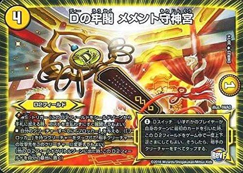 デュエルマスターズ第23弾/DMR-23/30/UC/Dの牢閣 メメント守神宮
