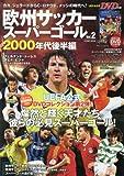 欧州サッカースーパーゴール vol.2 (COSMIC MOOK)