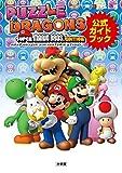 パズルアンドドラゴンズ スーパーマリオブラザーズ エディション: 公式ガイドブック (ワンダーライフスペシャル NINTENDO 3DS)