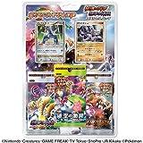 ポケモンカードゲーム DP 秘境の叫び・怒りの神殿 スペシャルパック