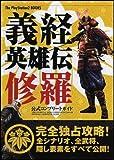 義経英雄伝修羅 公式コンプリートガイド (The PlayStation2 books)