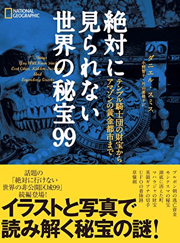 『絶対に見られない 世界の秘宝99』モンテスマの秘宝