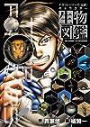 テラフォーマーズ<公式>キャラクター生物図鑑 (ジャンプコミックスセレクション)