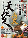 別冊ザテレビジョン NHK大河ドラマ 天地人    カドカワムック (カドカワムック 293 別冊ザテレビジョン)