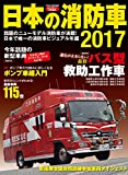 日本の消防車2017