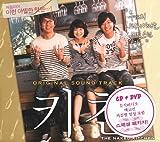 韓国映画 キッチン オリジナルサウンドトラック(DVD付)