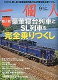 一個人 (いっこじん) 2009年 09月号 [雑誌]