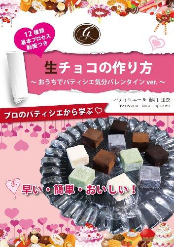 生チョコの作り方~おうちでパティシエ気分バレンタインver.~