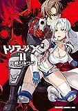 トリアージX(11)【電子特別版】<トリアージX> (ドラゴンコミックスエイジ)