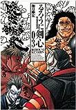るろうに剣心―明治剣客浪漫譚 (03) (ジャンプ・コミックス)