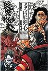 るろうに剣心 完全版 3 (ジャンプ・コミックス)