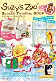 Suzy\'s Zoo Special ToteBag BOOK ~ブーフに9体の新しいお友達ができました! (宝島社ブランドムック)