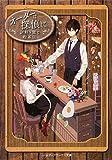 オーダーは探偵に―謎解き薫る喫茶店 (メディアワークス文庫)