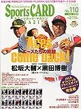 スポーツカードマガジン 2015年 05 月号 [雑誌]