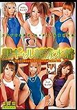 黒ギャル競泳水着 [DVD]