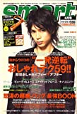 smart (スマート) 2008年 04月号 [雑誌]