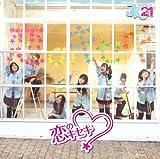 恋のキセキ♪JK21