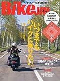 BikeJIN (培倶人) 2013年3月号