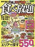最新!最強!究極のマジうま食べ放題 2008 首都圏版 (2008) (ぴあMOOK) (ぴあMOOK)