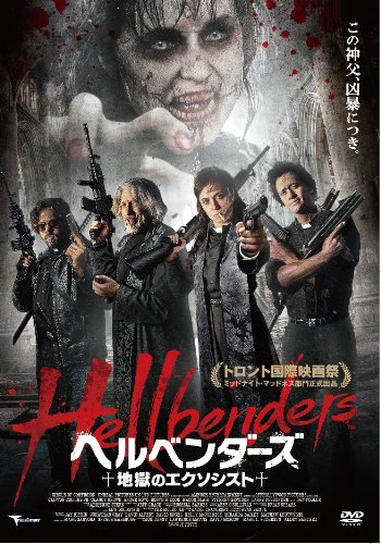 ヘルベンダーズ 地獄のエクソシスト [DVD]