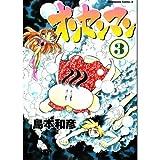 オンセンマン (3) (角川コミックス・エース)
