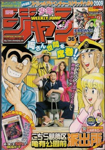 週刊少年ジャンプ 2009年8月17日号 NO.36