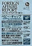 フォーリン・アフェアーズ・リポート2012年5月10日発売号