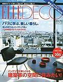 ELLE DECO ( エル・デコ ) 2010年 04月号 [雑誌]
