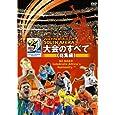 『2010 FIFA ワールドカップ 南アフリカ オフィシャルDVD 大会のすべて ≪総集編≫』