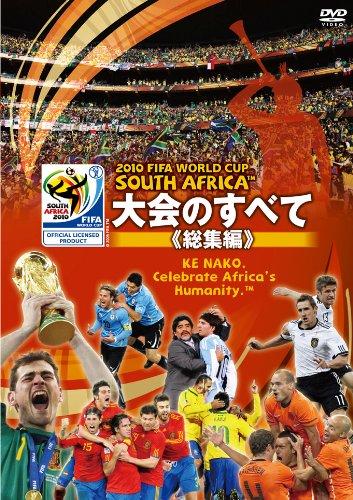 2010 FIFA ワールドカップ 南アフリカ オフィシャルDVD 大会のすべて <総集編>
