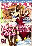 コミックハイ ! 2009年 2/22号 [雑誌]