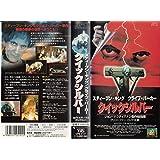 クイックシルバー【字幕版】 [VHS]