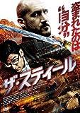ザ・スティール [DVD]