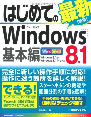 はじめてのWindows 8.1 基本編 (BASIC MASTER SERIES)