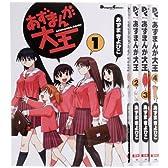 あずまんが大王 全4巻完結(Dengeki comics EX)