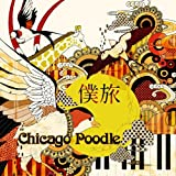 バイバイ。♪Chicago Poodle