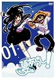 夏のあらし!VOL.1【初回限定版】 [DVD]