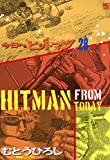 今日からヒットマン 28