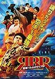 琉球バトルロワイアル[DVD]