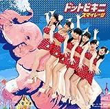 ドットビキニ(初回生産限定盤B)(DVD付)