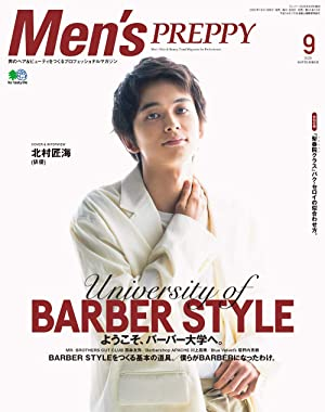 Men's PREPPY(メンズプレッピー) 2020年9月号【表紙&INTERVIEW 北村匠海】 (日本語) 雑誌