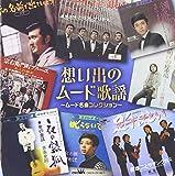 Amazon.co.jp想い出のムード歌謡~ムード名曲コレクション